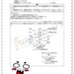 ทะเบียนสมรส-แบบ-2-หน้า-2-แปลไทย-ญี่ปุ่น