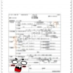 มรณะบัตร-แปลไทย-ญี่ปุ่น