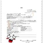 ใบรับรองแพทย์-แปลไทย-ญี่ปุ่น