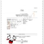ใบสมรส-คร.3-หน้า-3-แปลไทย-ญี่ปุ่น
