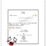 ใบเปลี่ยนชื่อ-ช.3-แปลไทย-ญี่ปุ่น