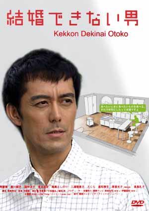 kekkon-dekinai-otoko